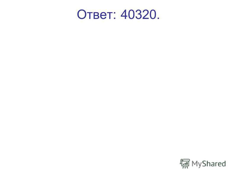 Ответ: 40320.