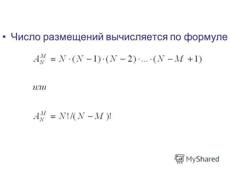 Число размещений вычисляется по формуле