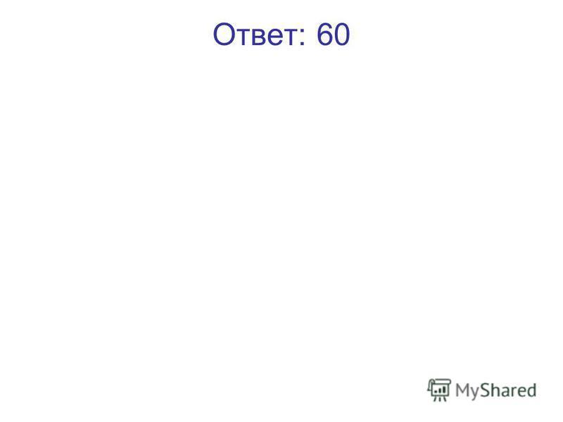 Ответ: 60