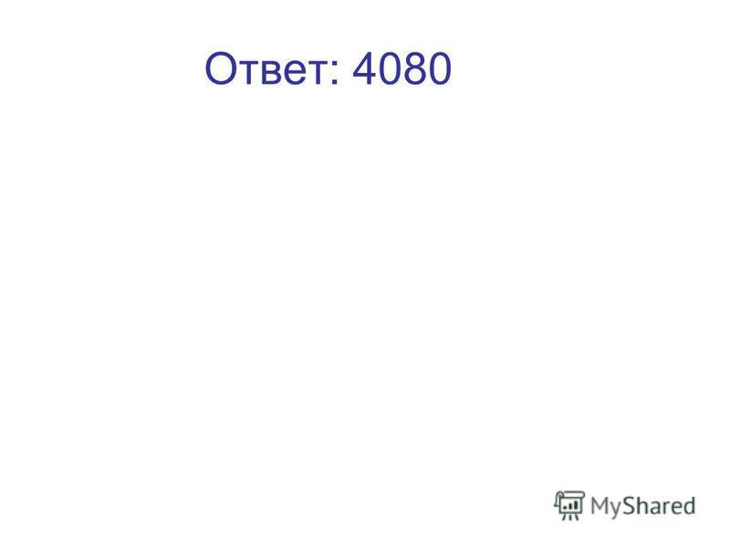 Ответ: 4080