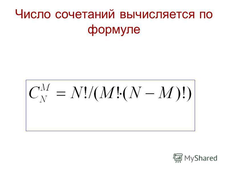Число сочетаний вычисляется по формуле