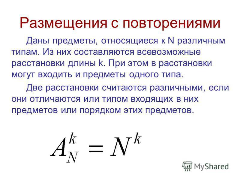 Размещения с повторениями Даны предметы, относящиеся к N различным типам. Из них составляются всевозможные расстановки длины k. При этом в расстановки могут входить и предметы одного типа. Две расстановки считаются различными, если они отличаются или