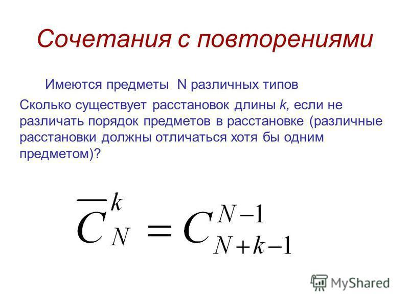 Сочетания с повторениями Имеются предметы N различных типов Сколько существует расстановок длины k, если не различать порядок предметов в расстановке (различные расстановки должны отличаться хотя бы одним предметом)?