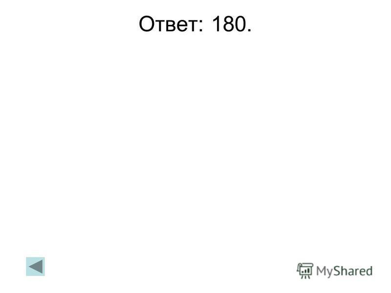 Ответ: 180.