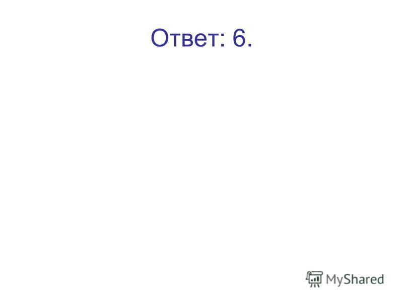 Ответ: 6.