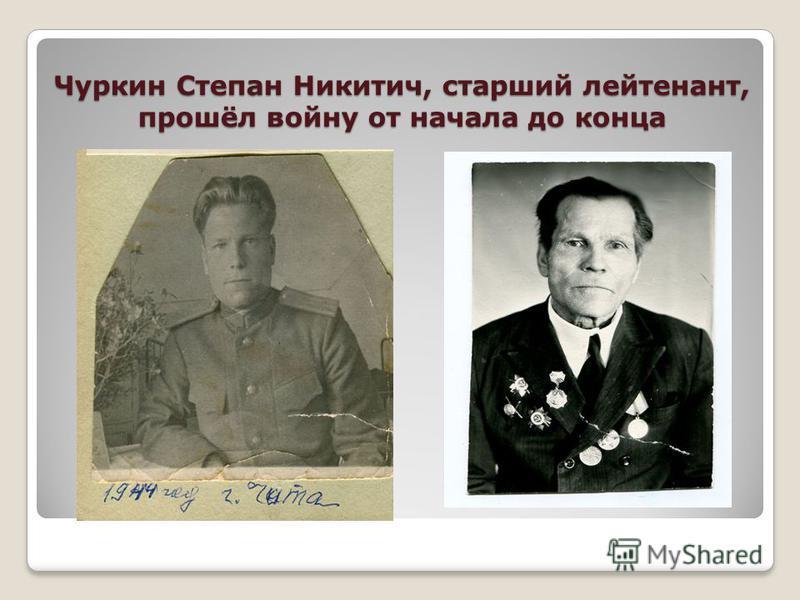 Чуркин Степан Никитич, старший лейтенант, прошёл войну от начала до конца
