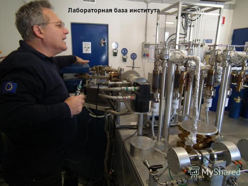 Лабораторная база института