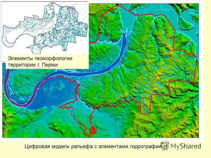 Цифровая модель рельефа с элементами гидрографии Элементы геоморфологии территории г. Перми