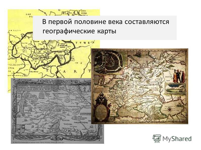 В первой половине века составляются географические карты