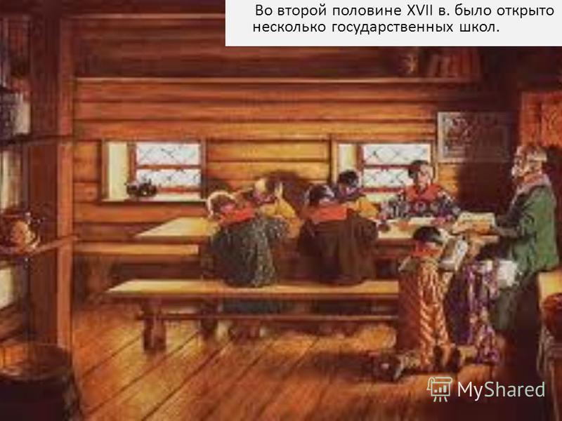 Во второй половине XVII в. было открыто несколько государственных школ.