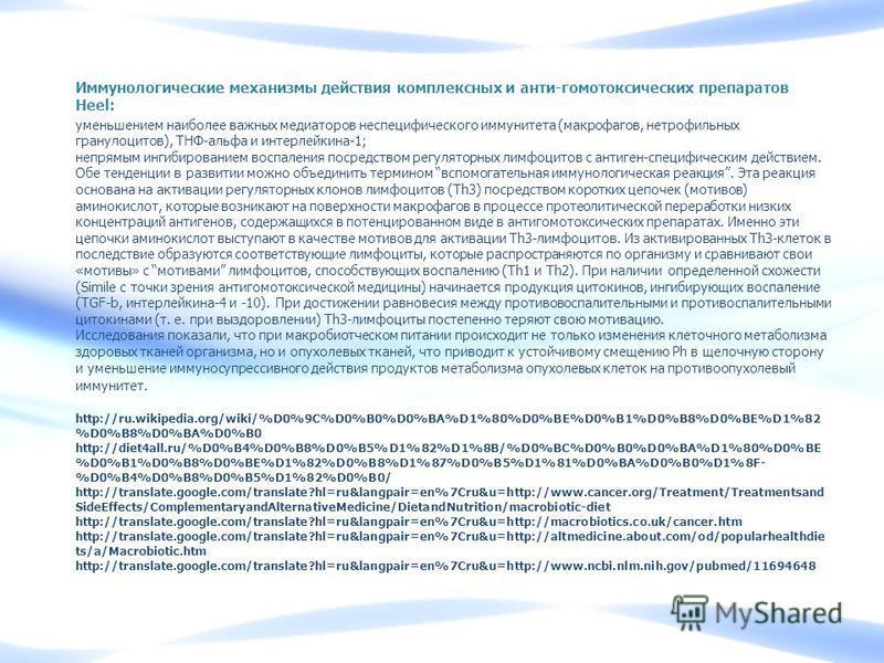 уменьшением наиболее важных медиаторов неспецифического иммунитета (макрофагов, нетрофильных гранулоцитов), ТНФ-aльфа и интерлейкина-1; непрямым ингибированием воспаления посредством регуляторных лимфоцитов с антиген-специфическим действием. Обе тенд