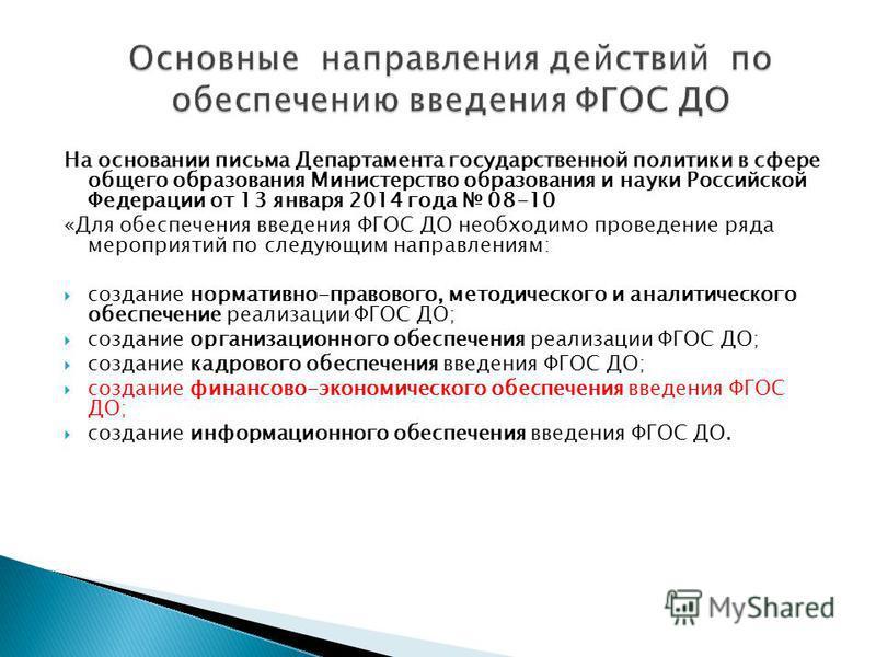На основании письма Департамента государственной политики в сфере общего образования Министерство образования и науки Российской Федерации от 13 января 2014 года 08-10 «Для обеспечения введения ФГОС ДО необходимо проведение ряда мероприятий по следую