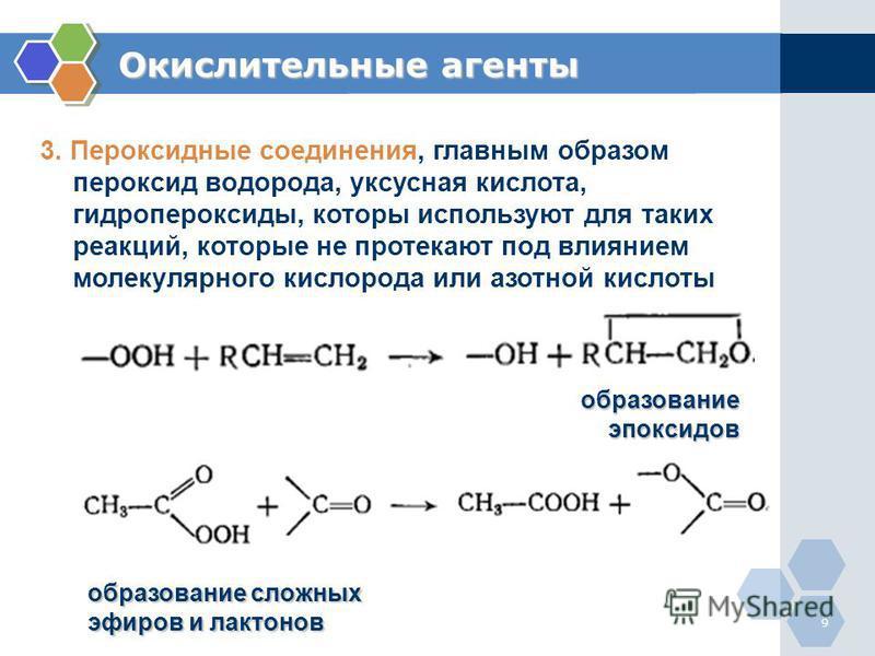 9 Окислительные агенты 3. Пероксидные соединения, главным образом пероксид водорода, уксусная кислота, гидропероксиды, которы используют для таких реакций, которые не протекают под влиянием молекулярнего кислорода или азотной кислоты образование эпок