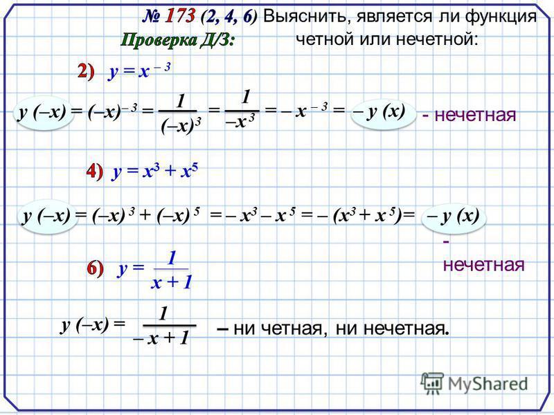 у (–х) = (–х) – 3 = - нечетная 1 (–х) 3 = 1 –х 3 = – х – 3 = – у (х) у (–х) = (–х) 3 + (–х) 5 = – х 3 – х 5 =– (х 3 + х 5 )= - нечетная – у (х) 1 – х + 1 1 х + 1 у (–х) = – ни четная, ни нечетная.