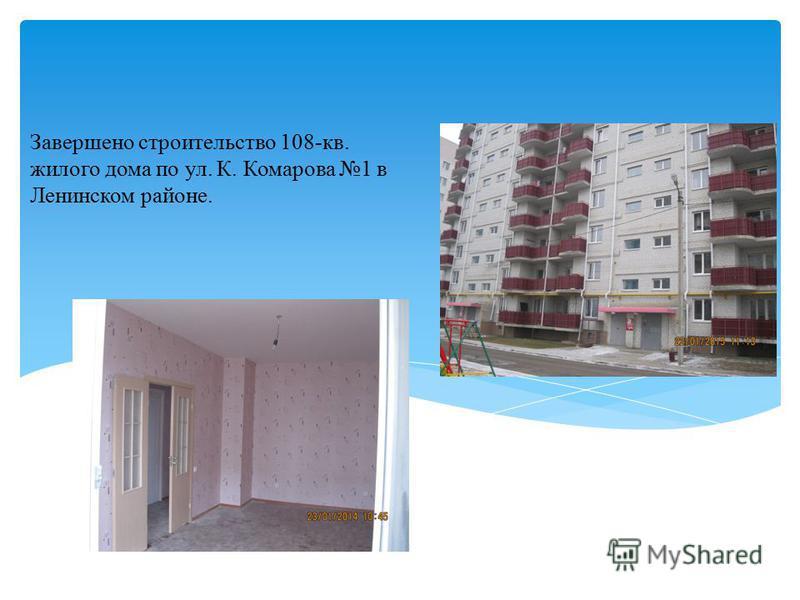 Завершено строительство 108-кв. жилого дома по ул. К. Комарова 1 в Ленинском районе.
