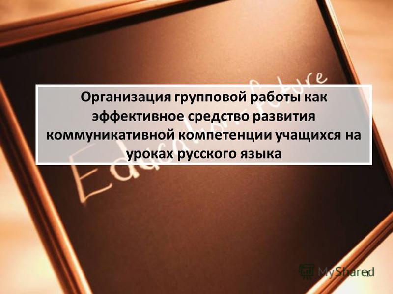 Организация групповой работы как эффективное средство развития коммуникативной компетенции учащихся на уроках русского языка 1