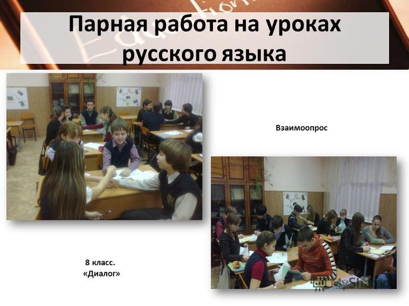Парная работа на уроках русского языка Взаимоопрос 8 класс. «Диалог» 6
