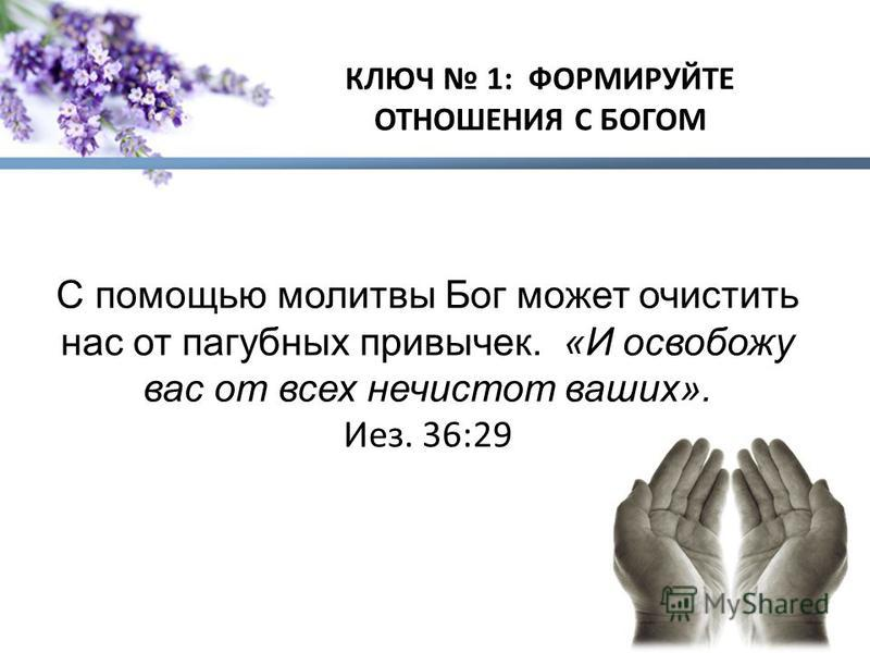 С помощью молитвы Бог может очистить нас от пагубных привычек. «И освобожу вас от всех нечистот ваших». Иез. 36:29