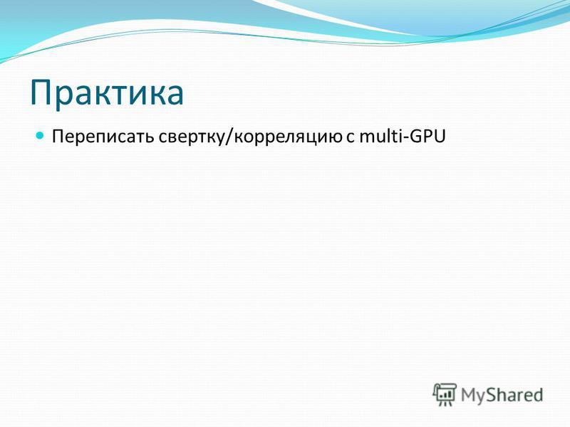 Практика Переписать свертку/корреляцию с multi-GPU