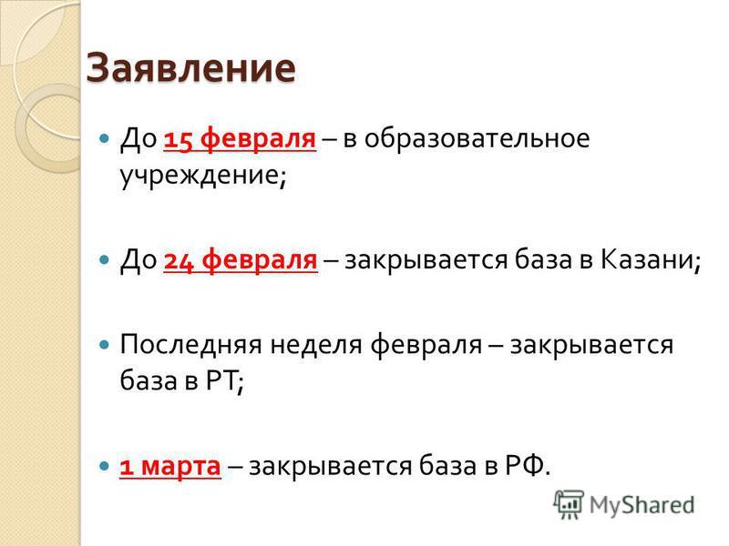 Заявление До 15 февраля – в образовательное учреждение ; До 24 февраля – закрывается база в Казани ; Последняя неделя февраля – закрывается база в РТ ; 1 марта – закрывается база в РФ.