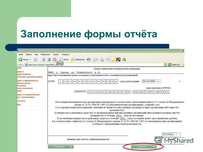 Заполнение формы отчёта