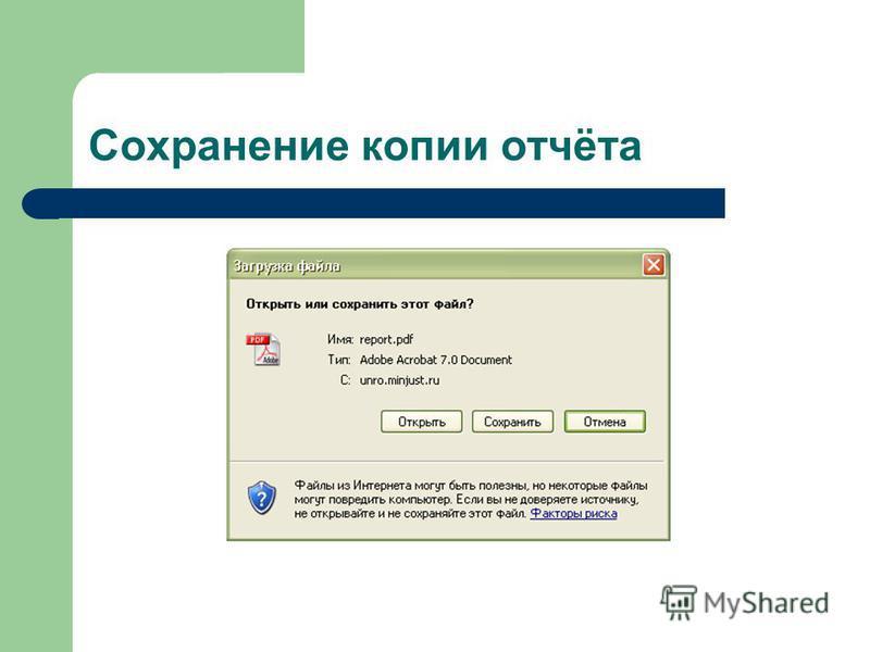 Сохранение копии отчёта