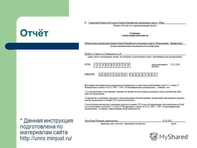 Отчёт * Данная инструкция подготовлена по материалам сайта http://unro.minjust.ru/
