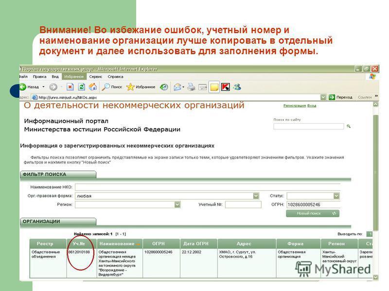 Внимание! Во избежание ошибок, учетный номер и наименование организации лучше копировать в отдельный документ и далее использовать для заполнения формы.