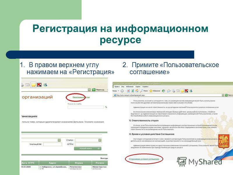 Регистрация на информационном ресурсе 1. В правом верхнем углу нажимаем на «Регистрация» 2. Примите «Пользовательское соглашение»