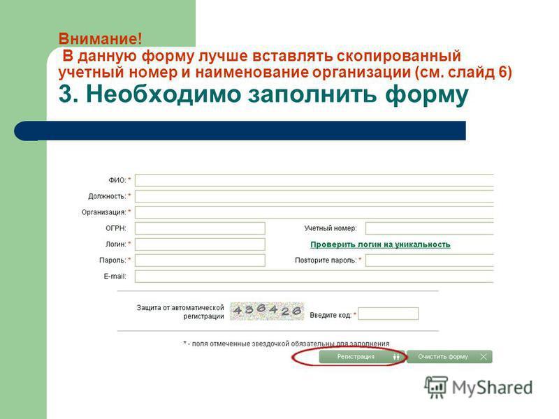 Внимание! В данную форму лучше вставлять скопированный учетный номер и наименование организации (см. слайд 6) 3. Необходимо заполнить форму