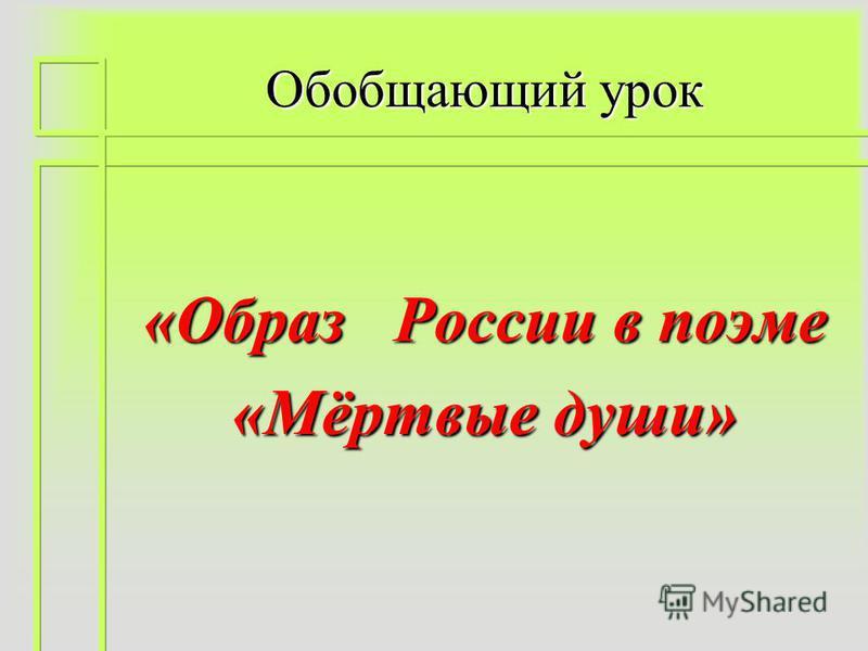 Обобщающий урок «Образ России в поэме «Мёртвые души»