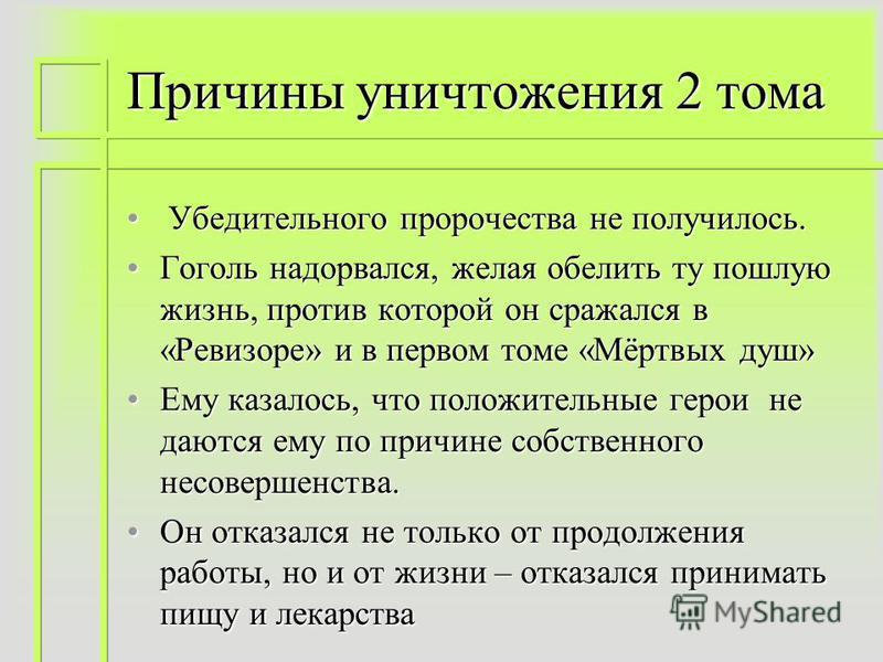 Причины уничтожения 2 тома Убедительного пророчества не получилось. Убедительного пророчества не получилось. Гоголь надорвался, желая обелить ту пошлую жизнь, против которой он сражался в «Ревизоре» и в первом томе «Мёртвых душ»Гоголь надорвался, жел
