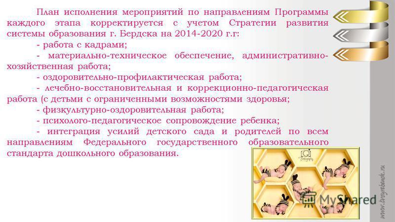 План исполнения мероприятий по направлениям Программы каждого этапа корректируется с учетом Стратегии развития системы образования г. Бердска на 2014-2020 г.г: - работа с кадрами; - материально-техническое обеспечение, административно- хозяйственная
