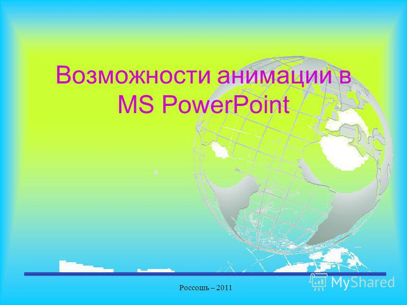 Возможности анимации в MS PowerPoint Россошь – 2011