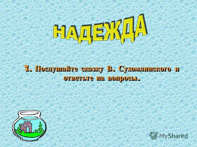 1. Послушайте сказку В. Сухомлинского и ответьте на вопросы.