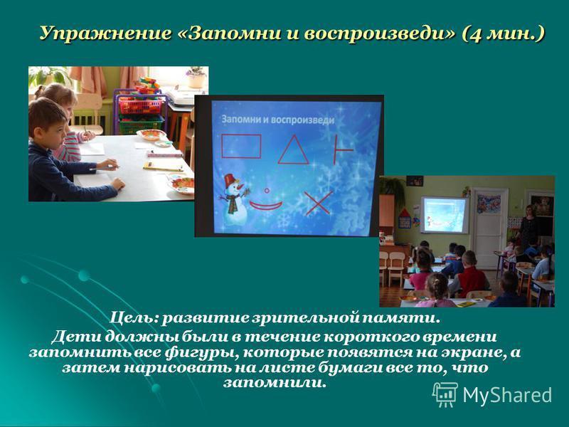 Упражнение «Запомни и воспроизведи» (4 мин.) Цель: развитие зрительной памяти. Дети должны были в течение короткого времени запомнить все фигуры, которые появятся на экране, а затем нарисовать на листе бумаги все то, что запомнили.