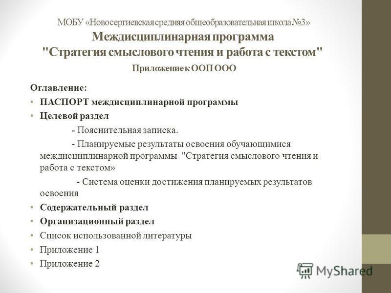 МОБУ «Новосергиевская средняя общеобразовательная школа 3» Междисциплинарная программа