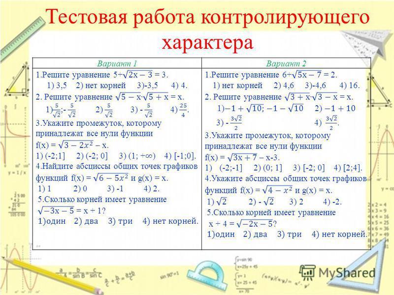 Тестовая работа контролирующего характера Вариант 1Вариант 2
