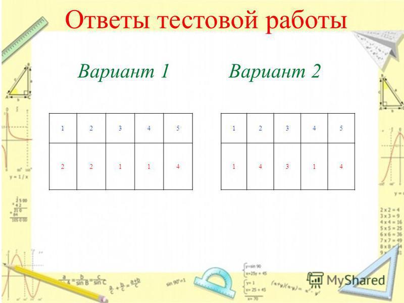 Ответы тестовой работы Вариант 1Вариант 2 12345 22114 12345 14314