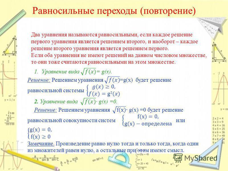 Равносильные переходы (повторение) Два уравнения называются равносильными, если каждое решение первого уравнения является решением второго, и наоборот – каждое решение второго уравнения является решением первого. Если оба уравнения не имеют решений н