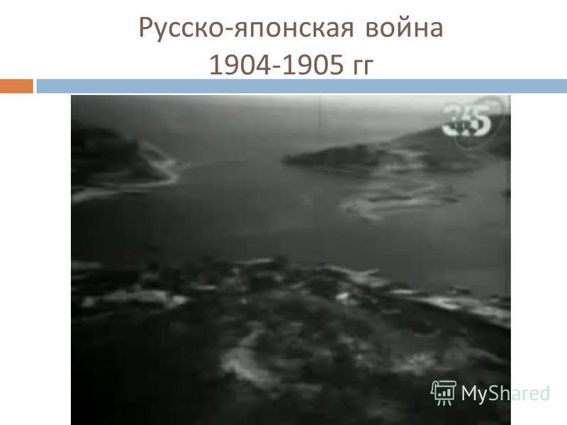 Русско - японская война 1904-1905 гг