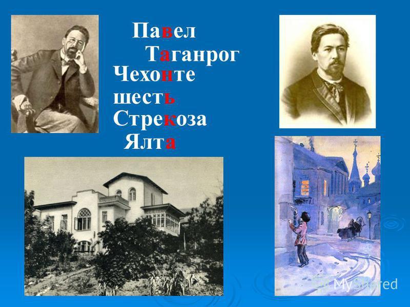 Павел Таганрог Чехонте шесть Стрекоза Ялта