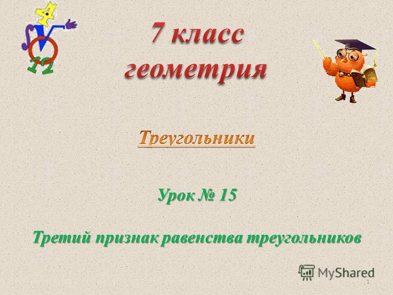Урок 15 Третий признак равенства треугольников 1