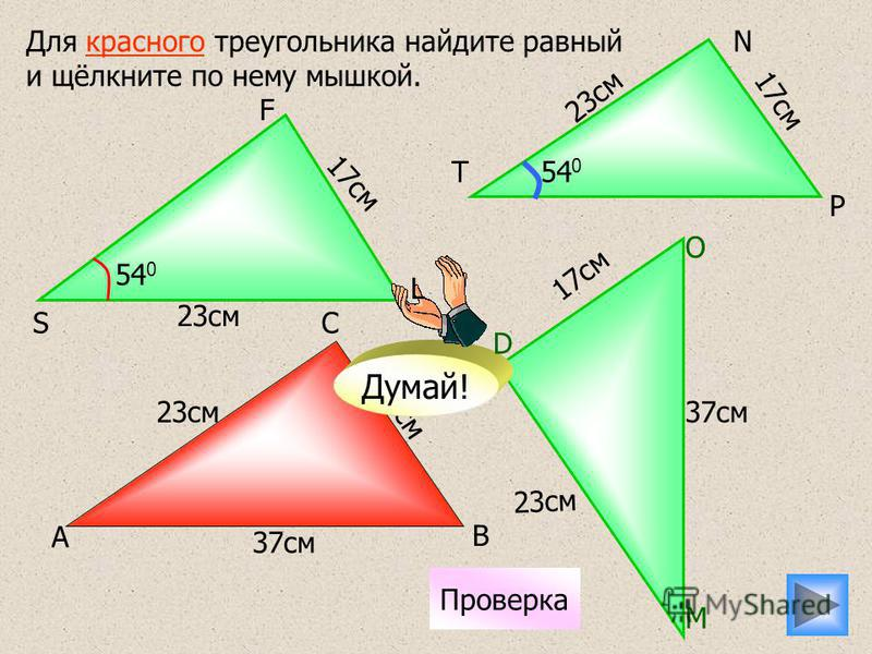 17 см 23 см Для красного треугольника найдите равный и щёлкните по нему мышкой. 23 см 17 см 37 см 54 0 Проверка 54 0 Думай! А S D М О С В N P T L F 37 см