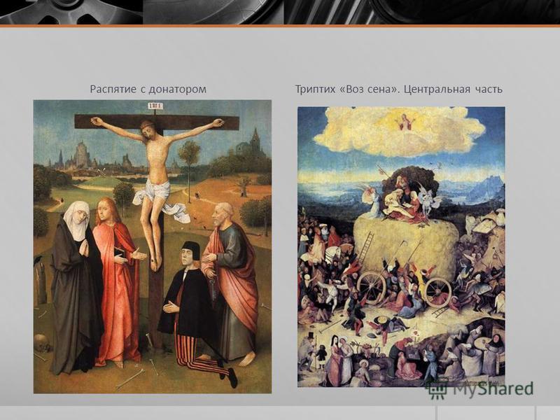 Распятие с донатором Триптих «Воз сена». Центральная часть