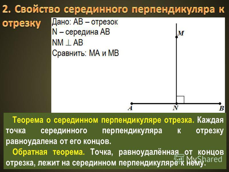 Теорема о серединном перпендикуляре отрезка. Каждая точка серединного перпендикуляра к отрезку равноудалена от его концов. Обратная теорема. Точка, равноудалённая от концов отрезка, лежит на серединном перпендикуляре к нему.