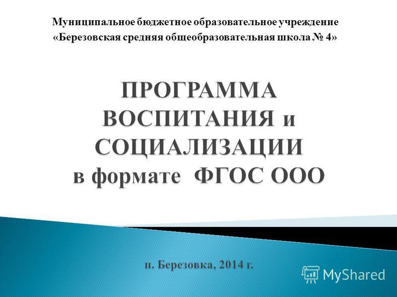 Муниципальное бюджетное образовательное учреждение «Березовская средняя общеобразовательная школа 4»