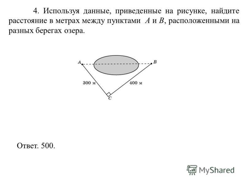 4. Используя данные, приведенные на рисунке, найдите расстояние в метрах между пунктами A и B, расположенными на разных берегах озера. Ответ. 500.