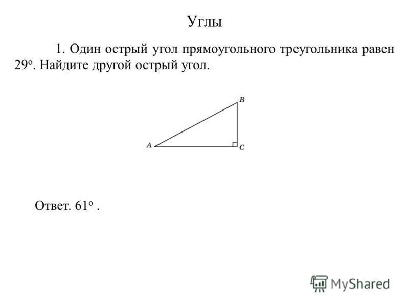 Ответ. 61 о. 1. Один острый угол прямоугольного треугольника равен 29 о. Найдите другой острый угол. Углы