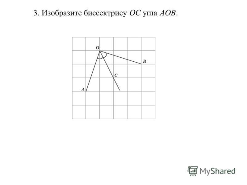 3. Изобразите биссектрису OC угла AOB.